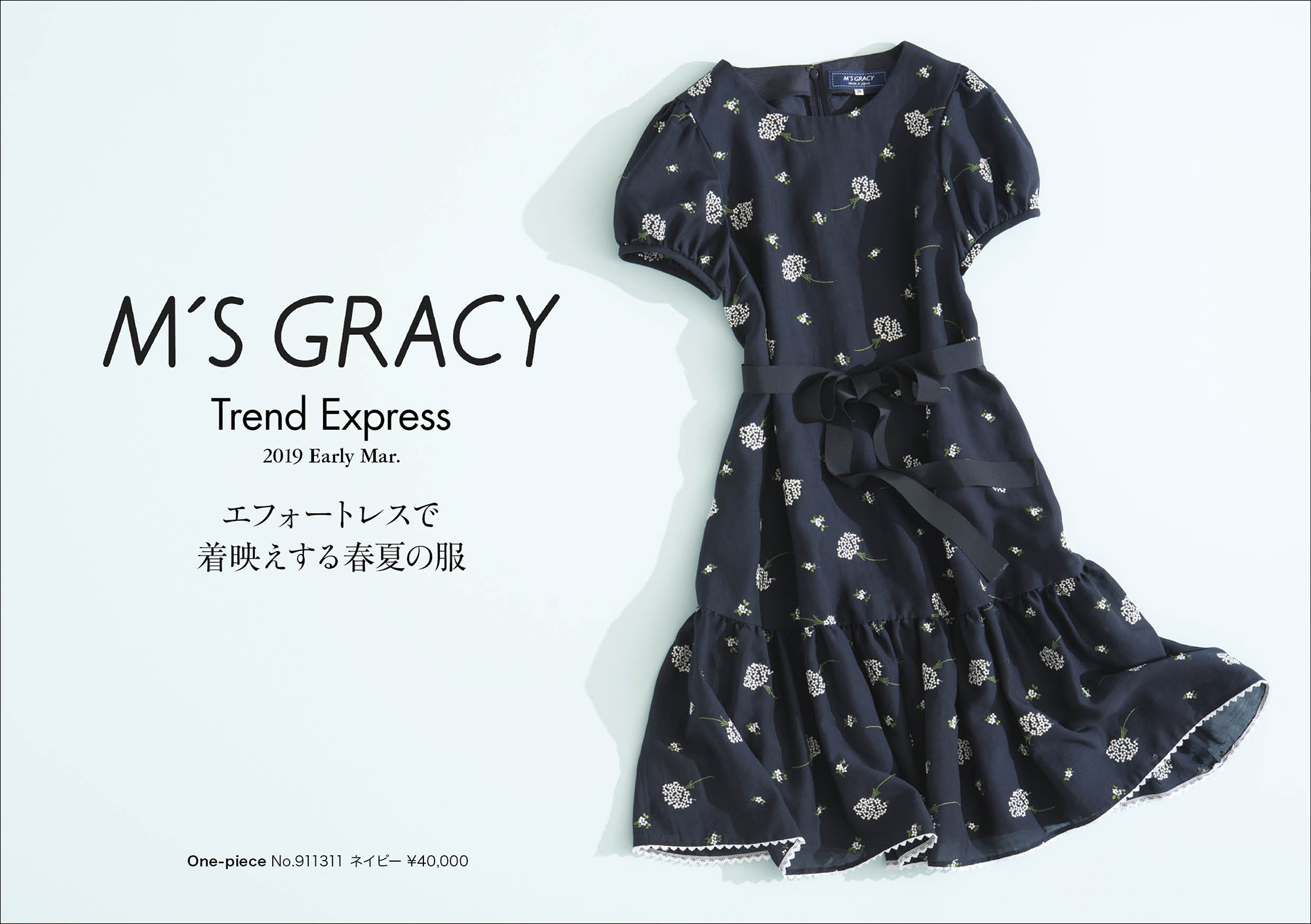 msgracy_2019early_mar01