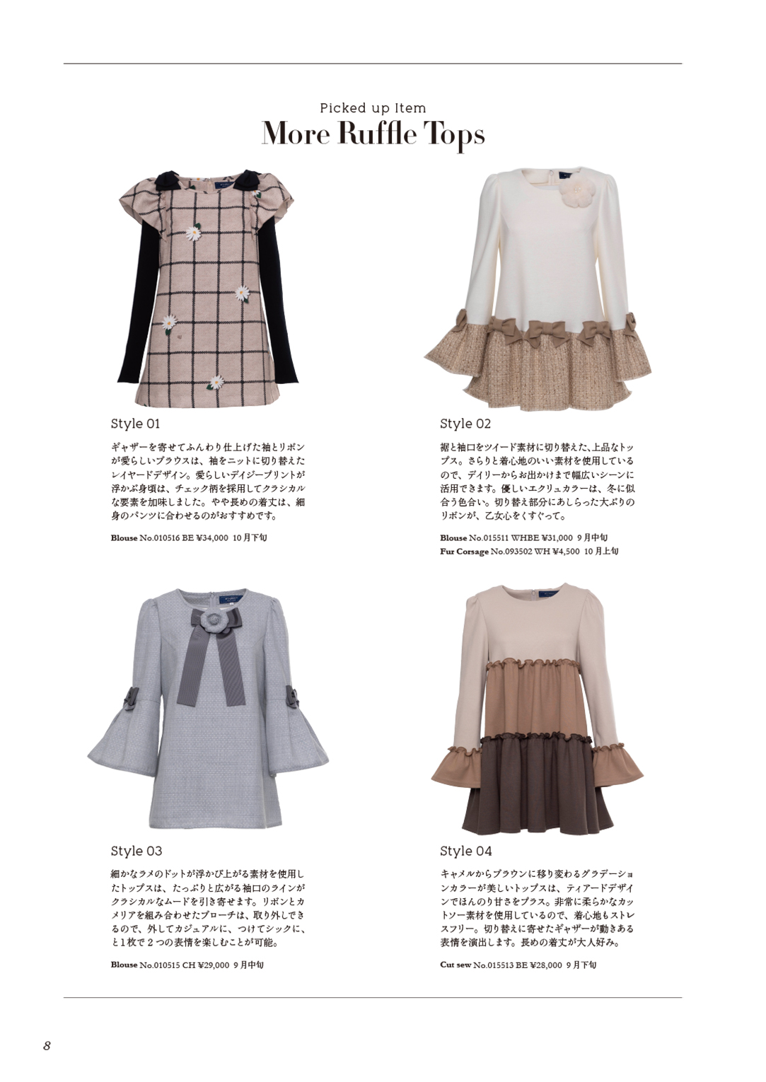 M'S GRACY 2020 AW Collection